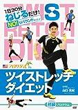 ツイストレッチダイエットDVD 初級【MISS WORLD 公認トレーニング】