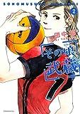 その娘、武蔵(2) (ITANコミックス)