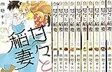 甘々と稲妻 コミック 全12巻セット