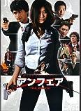 映画パンフレット 「アンフェア」 出演:篠原涼子、椎名桔平、成宮寛貴、江口洋介、寺島進