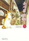 品川宿 猫語り(2) (ねこぱんちコミックス)