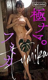 【デジタル限定】フミカ写真集「極ナマ。」 週プレ PHOTO BOOK
