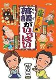 花緑・きく姫の「落語がいっぱい」その一 [DVD]