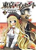 東京★イノセント 3 (ガンガンWINGコミックス)