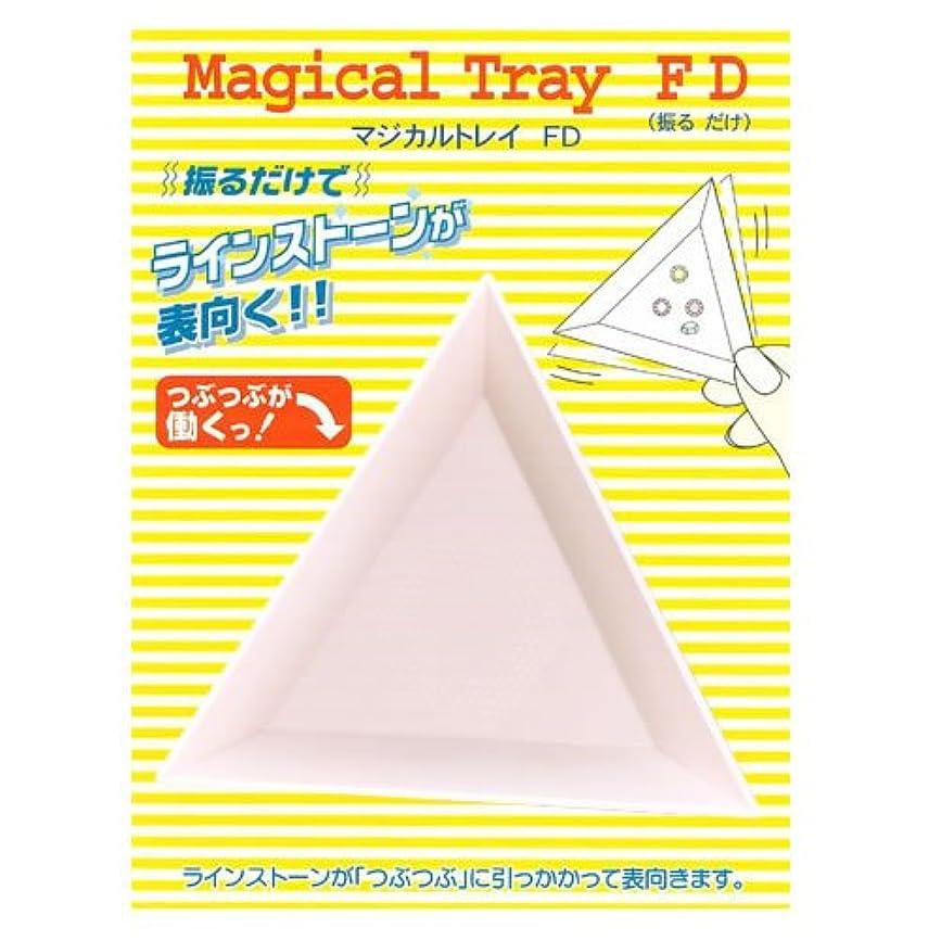 アレイ直径フラグラント振るだけ簡単表向き!マジカルトレイFD