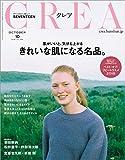 CREA 2018年10月号[雑誌]