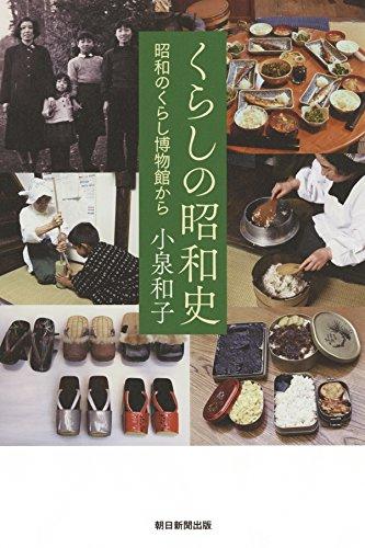 くらしの昭和史 昭和のくらし博物館から (朝日選書)