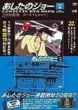 あしたのジョーCOMPLETE DVD BOOK vol.8 (<DVD>) 画像