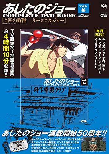 [画像:あしたのジョーCOMPLETE DVD BOOK vol.8 (<DVD>)]