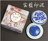 宝藍(青)印泥 0.2両装(6g)