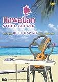 ハワイアンスチールギター入門VOL.1 ブルーハワイをメロディから弾こう [DVD]