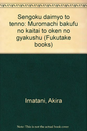 戦国大名と天皇―室町幕府の解体と王権の逆襲 (Fukutake Books)