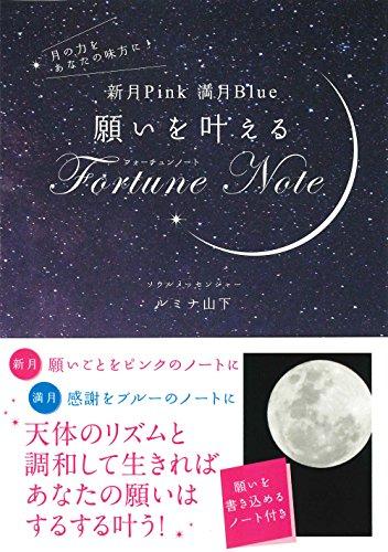 新月Pink 満月Blue 願いを叶えるFortune Note