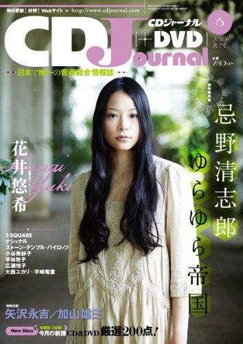 CD Journal (ジャーナル) 2010年 06月号 [雑誌]
