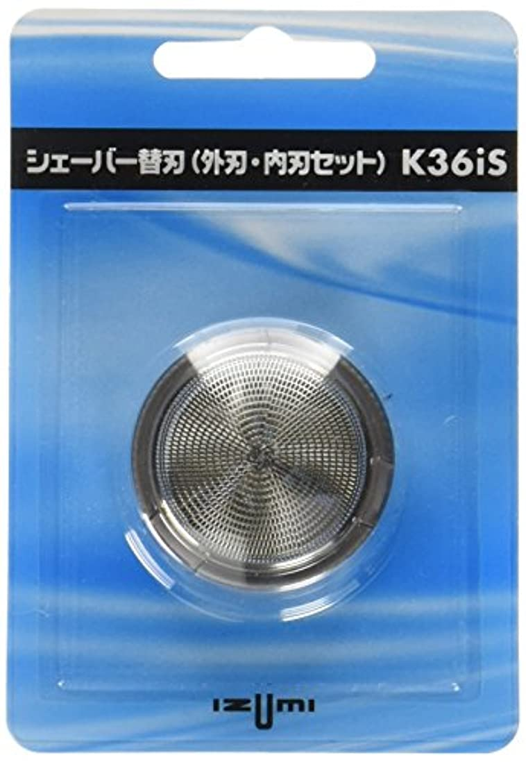 落胆したテンポ専らIZUMI 回転式シェーバー用内刃?外刃セット K36iS