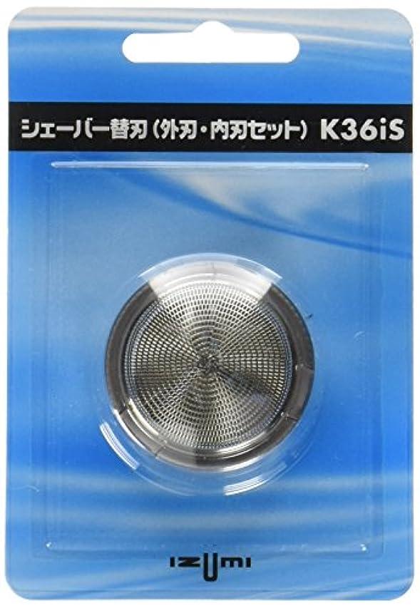 戦略エンジニアリングボットIZUMI 回転式シェーバー用内刃?外刃セット K36iS