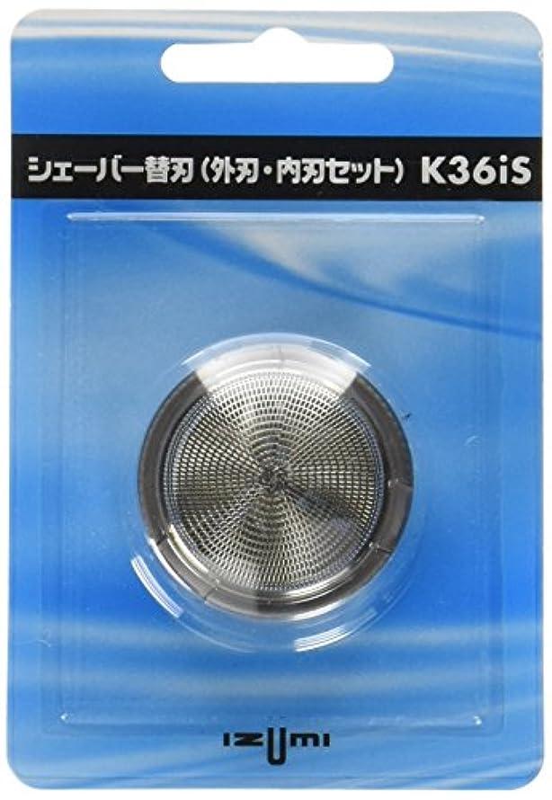 取り除くコンピューターを使用する配管IZUMI 回転式シェーバー用内刃?外刃セット K36iS
