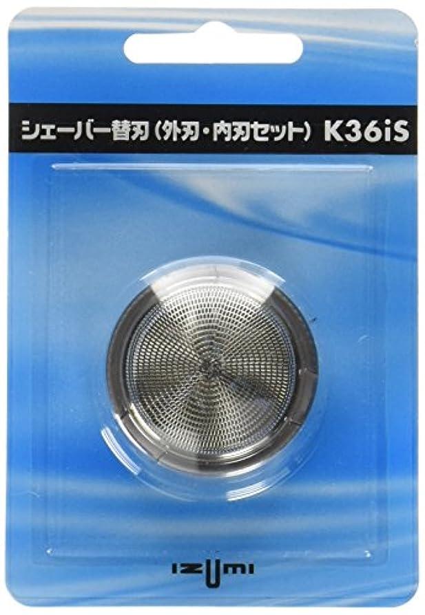 寄付キャリッジ抑止するIZUMI 回転式シェーバー用内刃?外刃セット K36iS