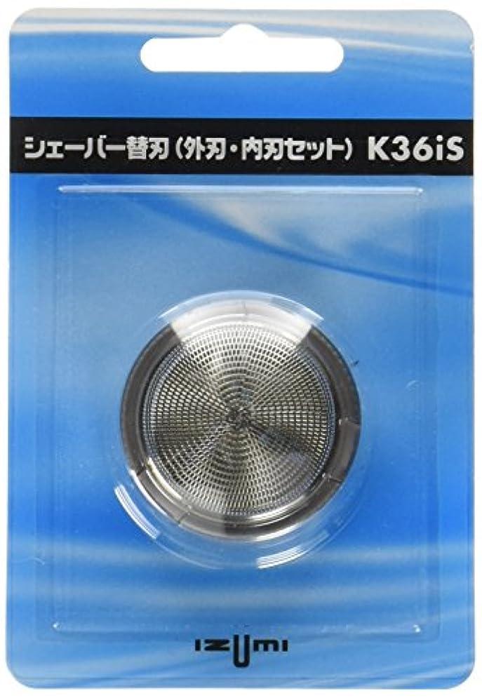 秘密のホースプロトタイプIZUMI 回転式シェーバー用内刃?外刃セット K36iS
