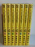 霊能力者小田霧響子の嘘 コミック 1-7巻セット (ヤングジャンプコミックス)