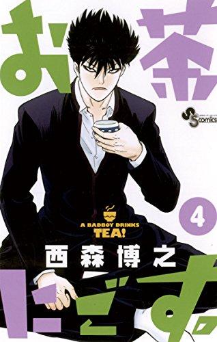 お茶にごす。(4) (少年サンデーコミックス)