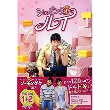 ショッピング王ルイ DVD-BOX 1+2 1-16话全本編974分+特典149分韓語音声/日語字幕