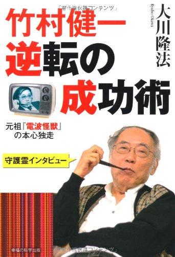 竹村健一逆転の成功術 (OR books)の詳細を見る