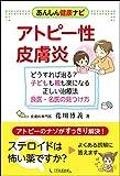 あんしん健康ナビ アトピー性皮膚炎 〜どうすれば治る? 子どもも親も楽になる正しい治療法 良医・名医の見つけ方