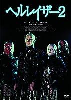 ヘルレイザー2(続・死ぬまでにこれは観ろ!) [DVD]