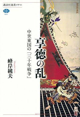 享徳の乱 中世東国の「三十年戦争」 (講談社選書メチエ)