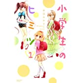 小学生のヒミツ(1) (講談社コミックスなかよし)