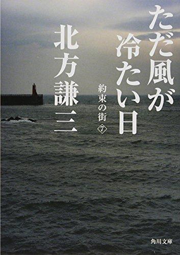 ただ風が冷たい日 (角川文庫)の詳細を見る