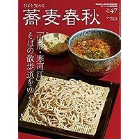 蕎麦春秋 Vol.47 [雑誌]