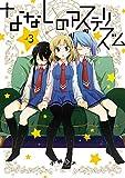 ななしのアステリズム 3巻 (デジタル版ガンガンコミックスONLINE)