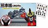 フジミ模型 1/700 名城シリーズSPOT熊本城 くまモンVer.