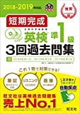【CD2枚付】2018-2019年対応 短期完成 英検準1級3回過去問集 (旺文社英検書)