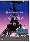 ディリリとパリの時間旅行[DVD]