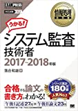 情報処理教科書 システム監査技術者 2017?2018年版