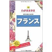 25フランス  海外自由旅行の道具箱 (ブルーガイドわがまま歩き)