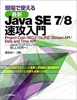 [櫻庭祐一]の現場で使える[最新]Java SE 7/8 速攻入門