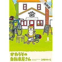 かわうその自転車屋さん 1巻【期間限定 無料お試し版】 (芳文社コミックス)