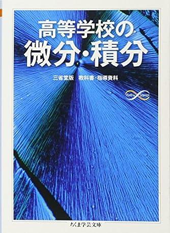 高等学校の微分・積分 (ちくま学芸文庫)
