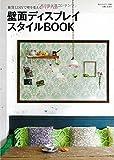 壁面ディスプレイスタイルBOOK: 雑貨とDIYで壁を変えるアイデア150 (私のカントリー別冊) 画像