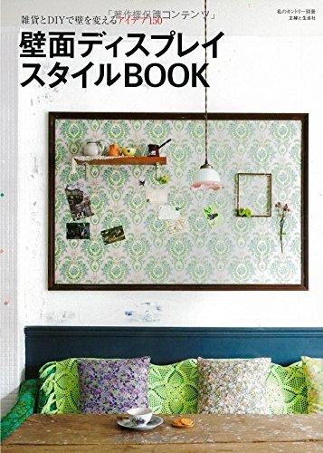 壁面ディスプレイスタイルBOOK: 雑貨とDIYで壁を変えるアイデア150 (私のカントリー別冊)の詳細を見る