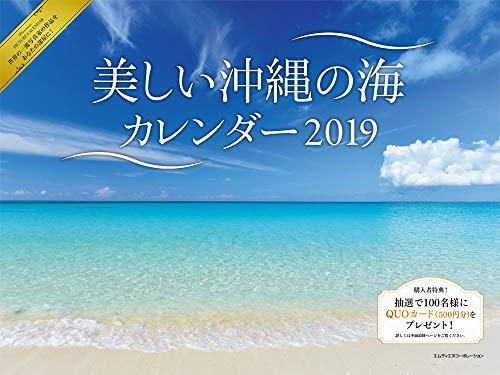 2019 美しい沖縄の海 カレンダー