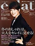 eclat (エクラ) 2014年 12月号 [雑誌] 画像