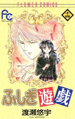 ふしぎ遊戯(14) (フラワーコミックス)