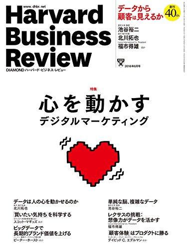 ダイヤモンドハーバードビジネスレビュー 2016年 06 月号 [雑誌] (心を動かすデジタルマーケティング)の詳細を見る