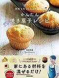 """ゆーママの""""何度も作ってたどり着いた""""かんたん焼き菓子レシピ 画像"""