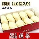 551蓬莱 豚饅 肉まん 豚まん(10個入り)チルド H0110H 冷蔵便 賞味期限:出荷日から3日以内